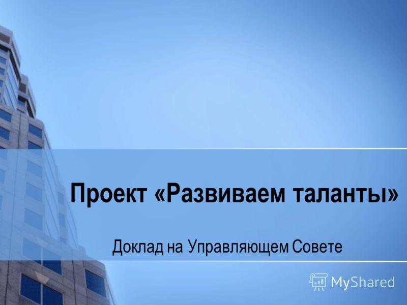 Проект «Развиваем таланты» Доклад на Управляющем Совете