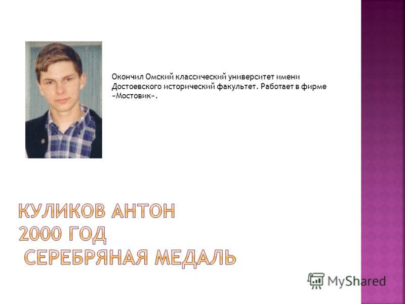 Окончил Омский классический университет имени Достоевского исторический факультет. Работает в фирме «Мостовик».