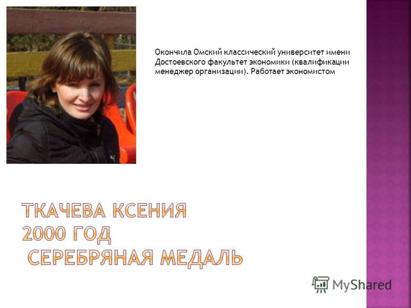 Окончила Омский классический университет имени Достоевского факультет экономики (квалификации менеджер организации). Работает экономистом
