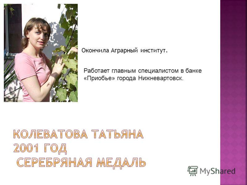 Окончила Аграрный институт. Работает главным специалистом в банке «Приобье» города Нижневартовск.