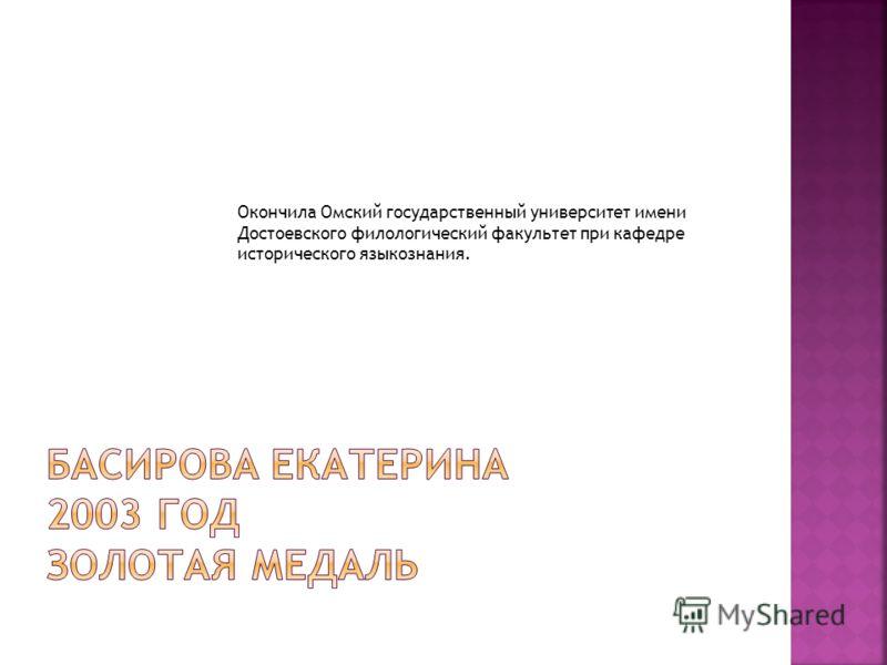 Окончила Омский государственный университет имени Достоевского филологический факультет при кафедре исторического языкознания.