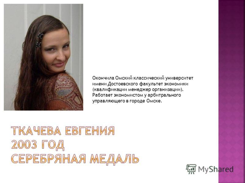 Окончила Омский классический университет имени Достоевского факультет экономики (квалификации менеджер организации). Работает экономистом у арбитрального управляющего в городе Омске.