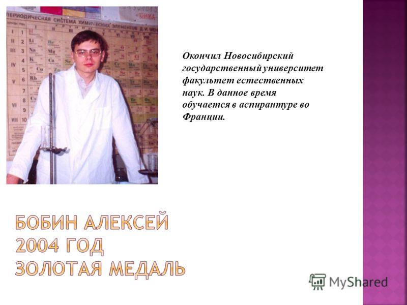 Окончил Новосибирский государственный университет факультет естественных наук. В данное время обучается в аспирантуре во Франции.