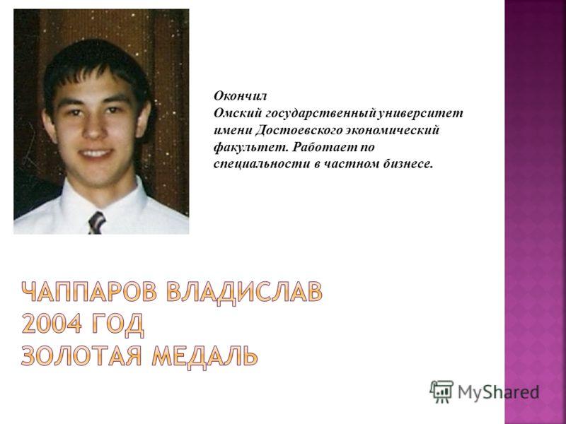 Окончил Омский государственный университет имени Достоевского экономический факультет. Работает по специальности в частном бизнесе.
