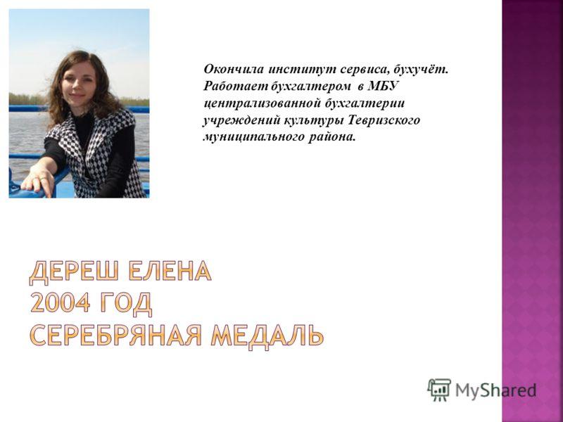 Окончила институт сервиса, бухучёт. Работает бухгалтером в МБУ централизованной бухгалтерии учреждений культуры Тевризского муниципального района.