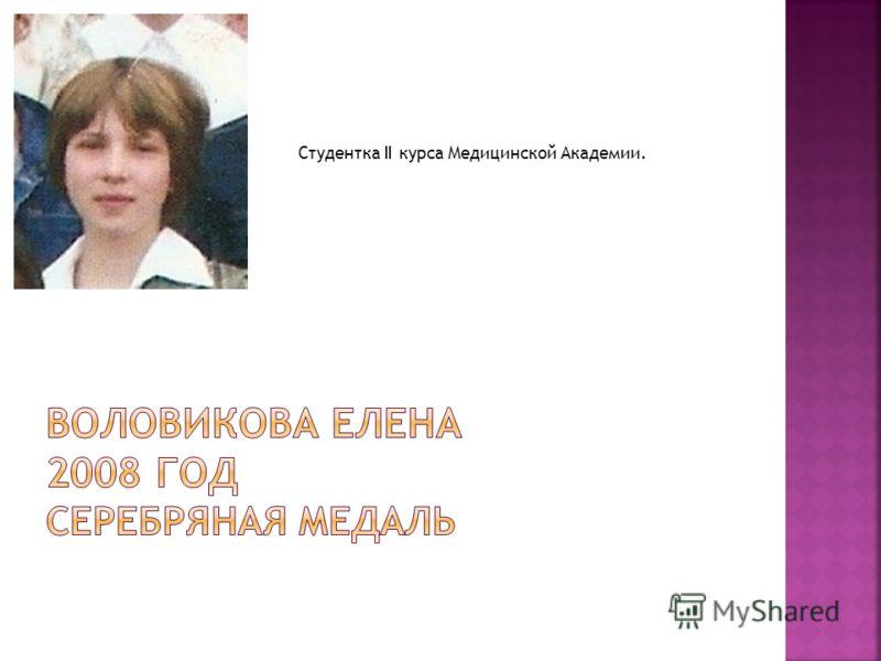 Студентка II курса Медицинской Академии.