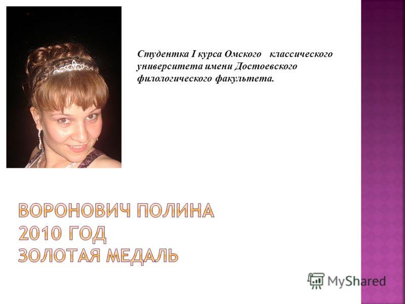 Студентка I курса Омского классического университета имени Достоевского филологического факультета.