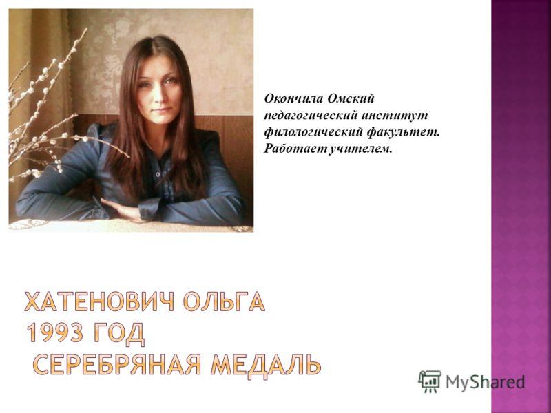 Окончила Омский педагогический институт филологический факультет. Работает учителем.