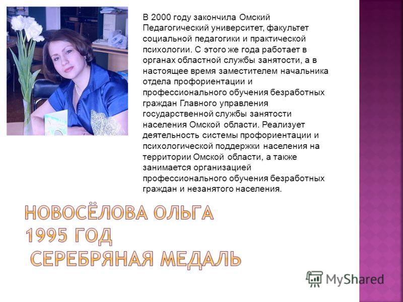 В 2000 году закончила Омский Педагогический университет, факультет социальной педагогики и практической психологии. С этого же года работает в органах областной службы занятости, а в настоящее время заместителем начальника отдела профориентации и про