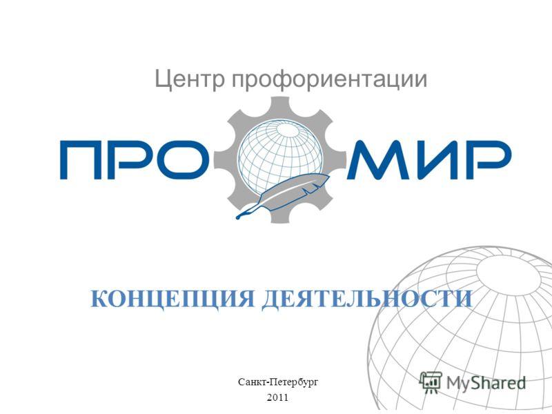 КОНЦЕПЦИЯ ДЕЯТЕЛЬНОСТИ Санкт-Петербург 2011 Центр профориентации