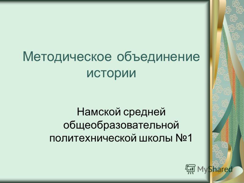 Методическое объединение истории Намской средней общеобразовательной политехнической школы 1