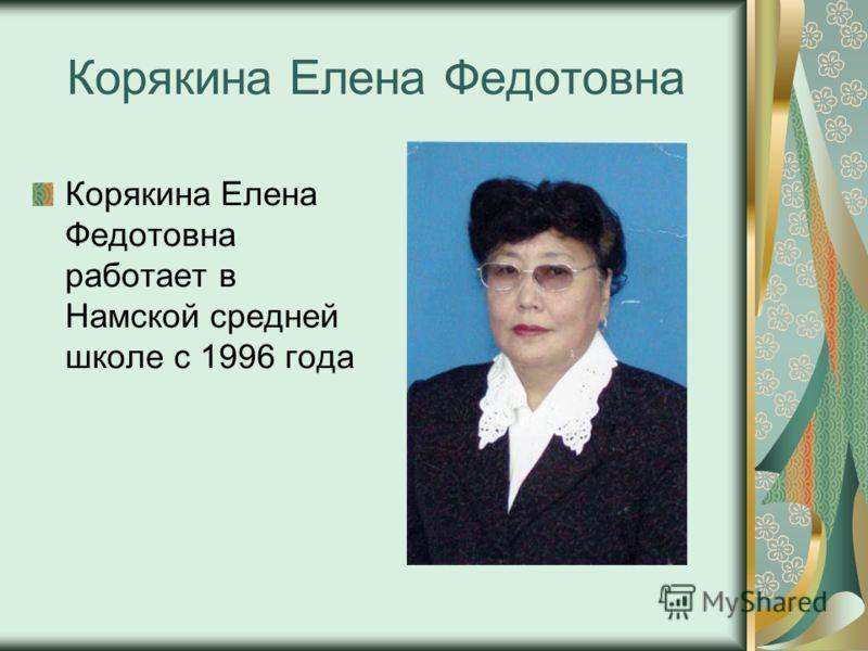 Корякина Елена Федотовна Корякина Елена Федотовна работает в Намской средней школе с 1996 года