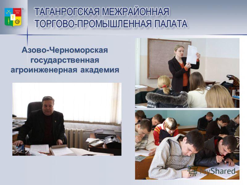 Азово-Черноморская государственная агроинженерная академия