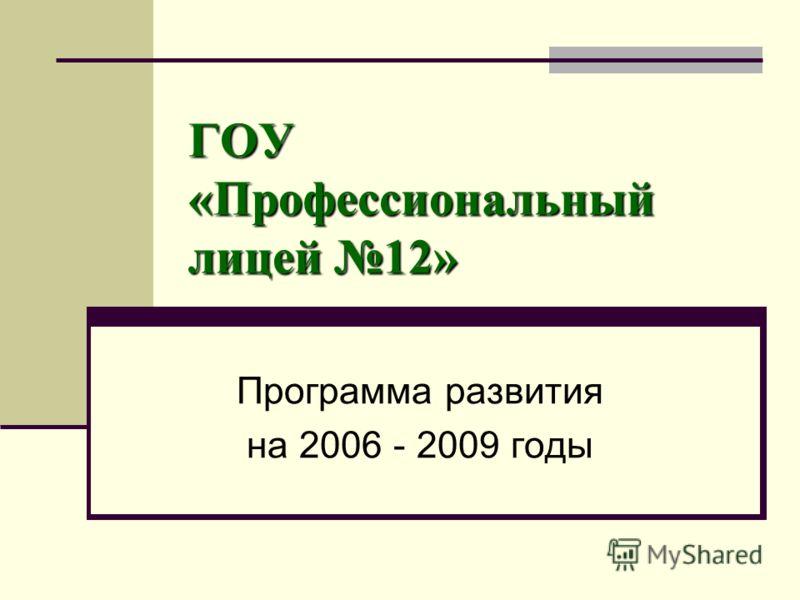 ГОУ «Профессиональный лицей 12» Программа развития на 2006 - 2009 годы