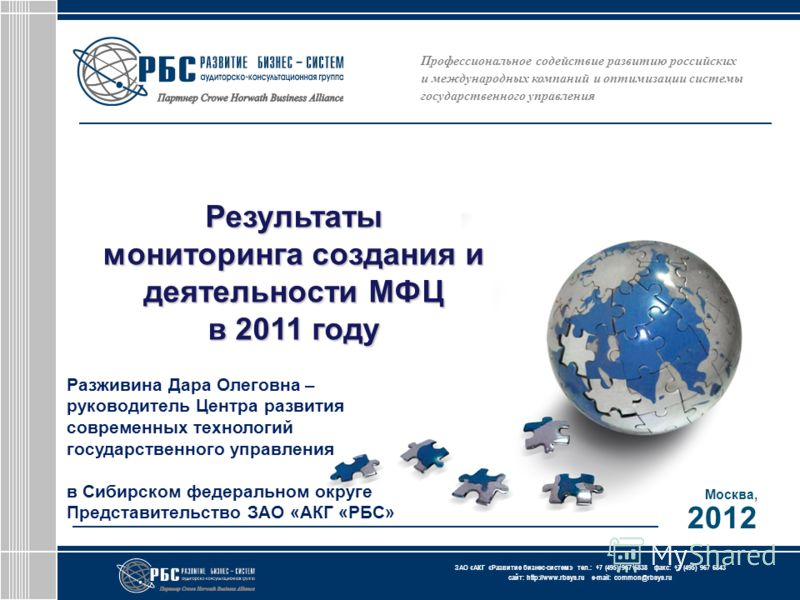ЗАО « АКГ « Развитие бизнес-систем » тел.: +7 (495) 967 6838 факс: +7 (495) 967 6843 сайт: http://www.rbsys.ru e-mail: common@rbsys.ru Профессиональное содействие развитию российских и международных компаний и оптимизации системы государственного упр
