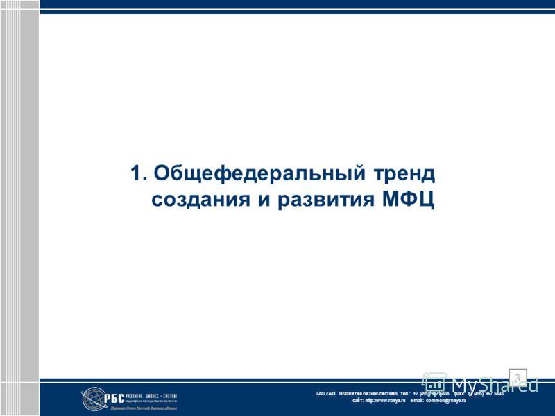 ЗАО « АКГ « Развитие бизнес-систем » тел.: +7 (495) 967 6838 факс: +7 (495) 967 6843 сайт: http://www.rbsys.ru e-mail: common@rbsys.ru 1. Общефедеральный тренд создания и развития МФЦ 3