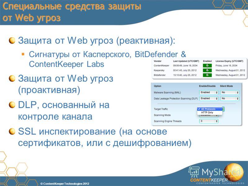 © ContentKeeper Technologies 2012 Специальные средства защиты от Web угроз Защита от Web угроз (реактивная): Сигнатуры от Касперского, BitDefender & ContentKeeper Labs Защита от Web угроз (проактивная) DLP, основанный на контроле канала SSL инспектир