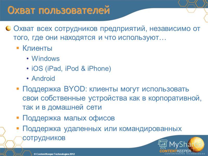 © ContentKeeper Technologies 2012 Охват пользователей Охват всех сотрудников предприятий, независимо от того, где они находятся и что используют… Клиенты Windows iOS (iPad, iPod & iPhone) Android Поддержка BYOD: клиенты могут использовать свои собств