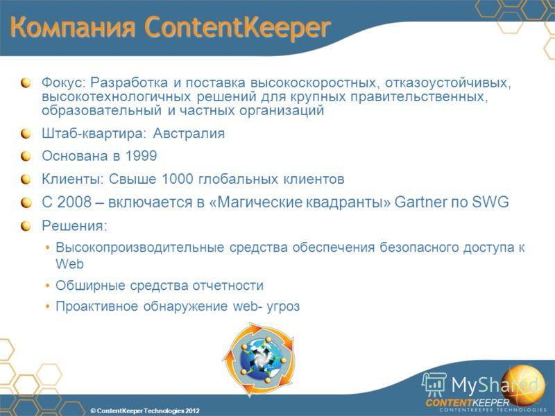 © ContentKeeper Technologies 2012 Компания ContentKeeper Фокус: Разработка и поставка высокоскоростных, отказоустойчивых, высокотехнологичных решений для крупных правительственных, образовательный и частных организаций Штаб-квартира: Австралия Основа