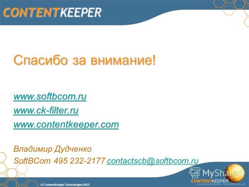 © ContentKeeper Technologies 2012 CONTENTKEEPER Спасибо за внимание! www.softbcom.ru www.ck-filter.ru www.contentkeeper.com Владимир Дудченко SoftBCom 495 232-2177 contactscb@softbcom.rucontactscb@softbcom.ru