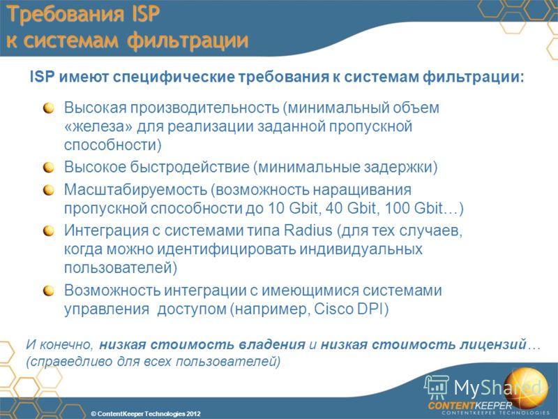 © ContentKeeper Technologies 2012 Требования ISP к системам фильтрации Высокая производительность (минимальный объем «железа» для реализации заданной пропускной способности) Высокое быстродействие (минимальные задержки) Масштабируемость (возможность