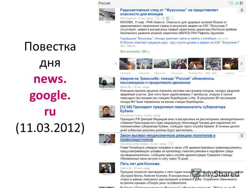 Повестка дня news. google. ru (11.03.2012)
