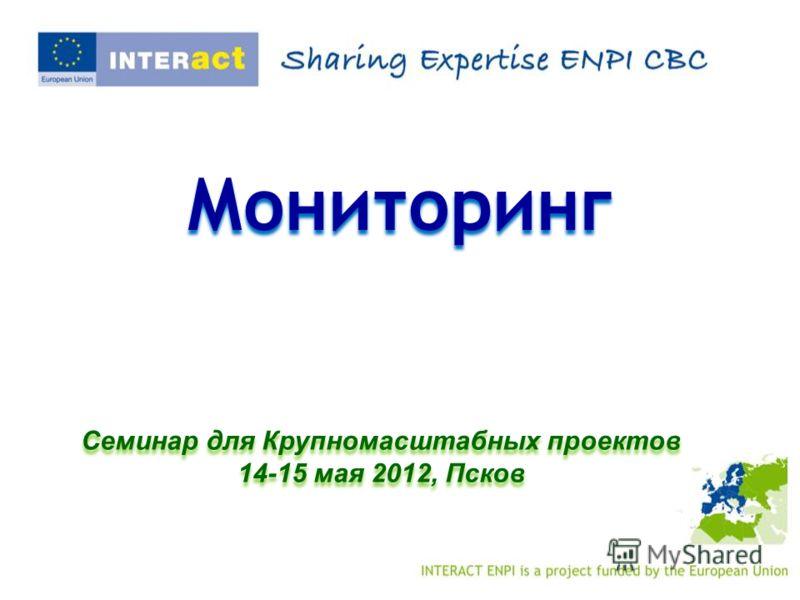 Семинар для Крупномасштабных проектов 14-15 мая 2012, Псков Семинар для Крупномасштабных проектов 14-15 мая 2012, Псков Мониторинг