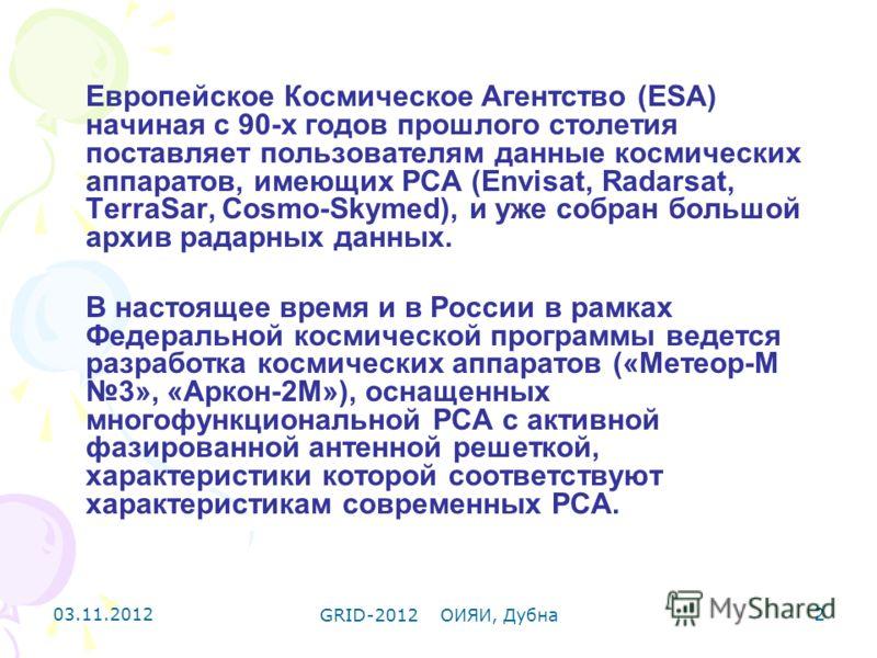 03.11.2012 GRID-2012 ОИЯИ, Дубна 2 Европейское Космическое Агентство (ESA) начиная с 90-х годов прошлого столетия поставляет пользователям данные космических аппаратов, имеющих РСА (Envisat, Radarsat, TerraSar, Cosmo-Skymed), и уже собран большой арх