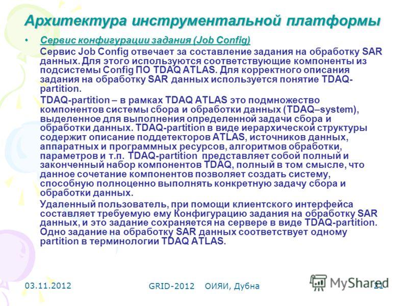 03.11.2012 GRID-2012 ОИЯИ, Дубна 21 Сервис конфигурации задания (Job Config)Сервис конфигурации задания (Job Config) Сервис Job Config отвечает за составление задания на обработку SAR данных. Для этого используются соответствующие компоненты из подси