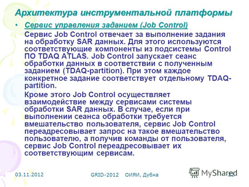 03.11.2012 GRID-2012 ОИЯИ, Дубна 22 Сервис управления заданием (Job Control)Сервис управления заданием (Job Control) Сервис Job Control отвечает за выполнение задания на обработку SAR данных. Для этого используются соответствующие компоненты из подси