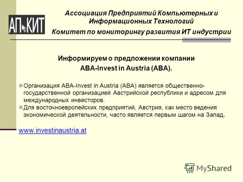 Ассоциация Предприятий Компьютерных и Информационных Технологий Комитет по мониторингу развития ИТ индустрии Информируем о предложении компании ABA-Invest in Austria (ABA). Организация ABA-Invest in Austria (ABA) является общественно- государственной