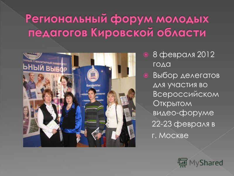 8 февраля 2012 года Выбор делегатов для участия во Всероссийском Открытом видео-форуме 22-23 февраля в г. Москве