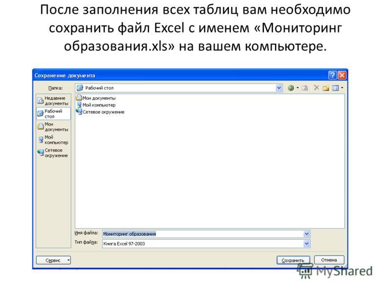 После заполнения всех таблиц вам необходимо сохранить файл Excel с именем «Мониторинг образования.xls» на вашем компьютере.