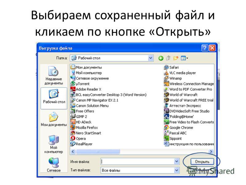 Выбираем сохраненный файл и кликаем по кнопке «Открыть»