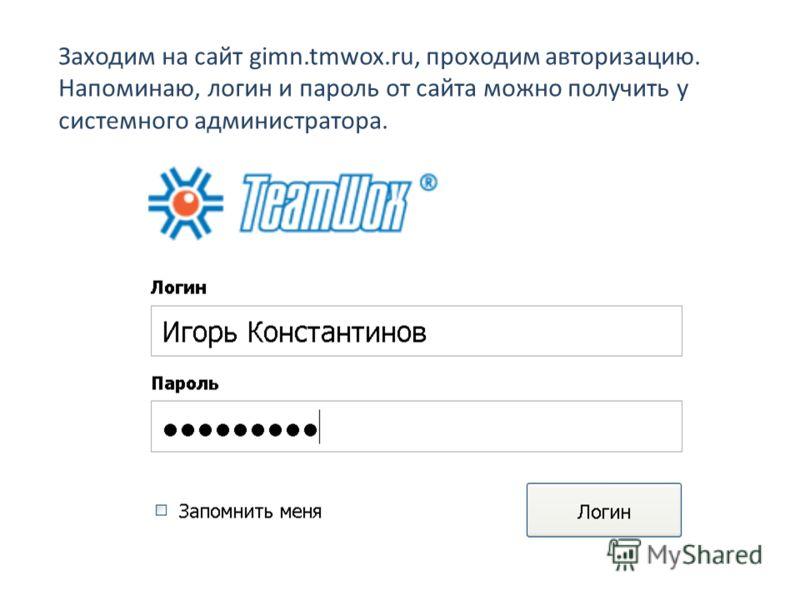 Заходим на сайт gimn.tmwox.ru, проходим авторизацию. Напоминаю, логин и пароль от сайта можно получить у системного администратора.