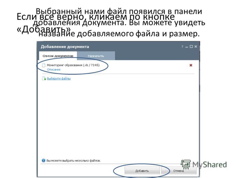 Выбранный нами файл появился в панели добавления документа. Вы можете увидеть название добавляемого файла и размер. Если все верно, кликаем по кнопке «Добавить»