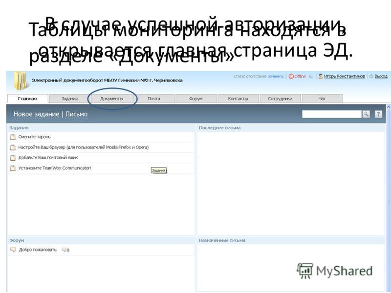 В случае успешной авторизации, открывается главная страница ЭД. Таблицы мониторинга находятся в разделе «Документы»
