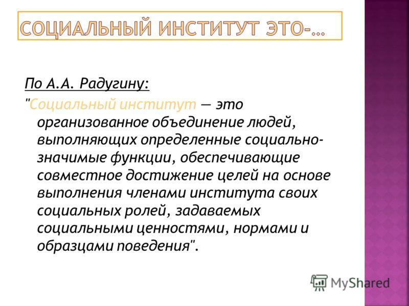 По А.А. Радугину: