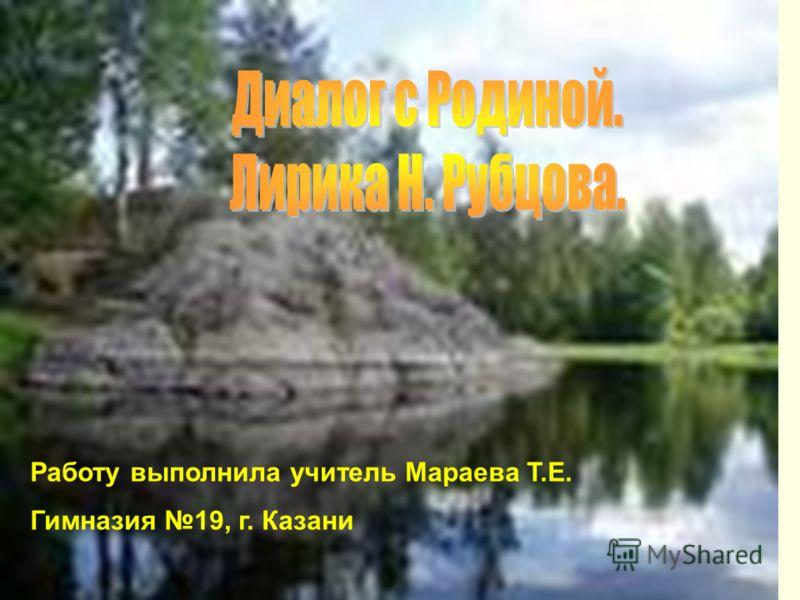 Работу выполнила учитель Мараева Т.Е. Гимназия 19, г. Казани