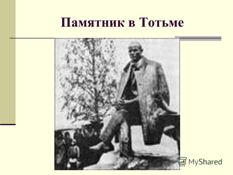 Памятник в Тотьме