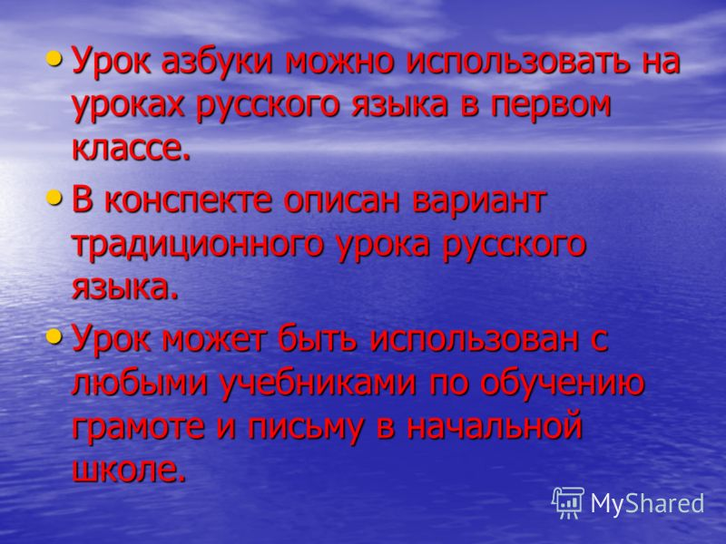 Урок азбуки можно использовать на уроках русского языка в первом классе. Урок азбуки можно использовать на уроках русского языка в первом классе. В конспекте описан вариант традиционного урока русского языка. В конспекте описан вариант традиционного