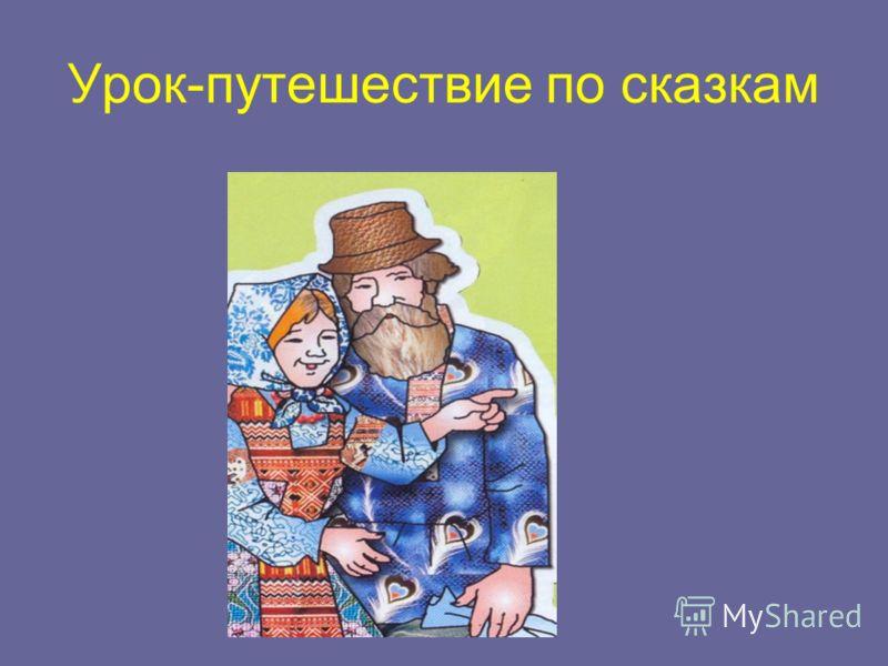 Урок-путешествие по сказкам