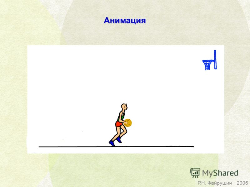 Р.Н. Файрушин2006 Анимация