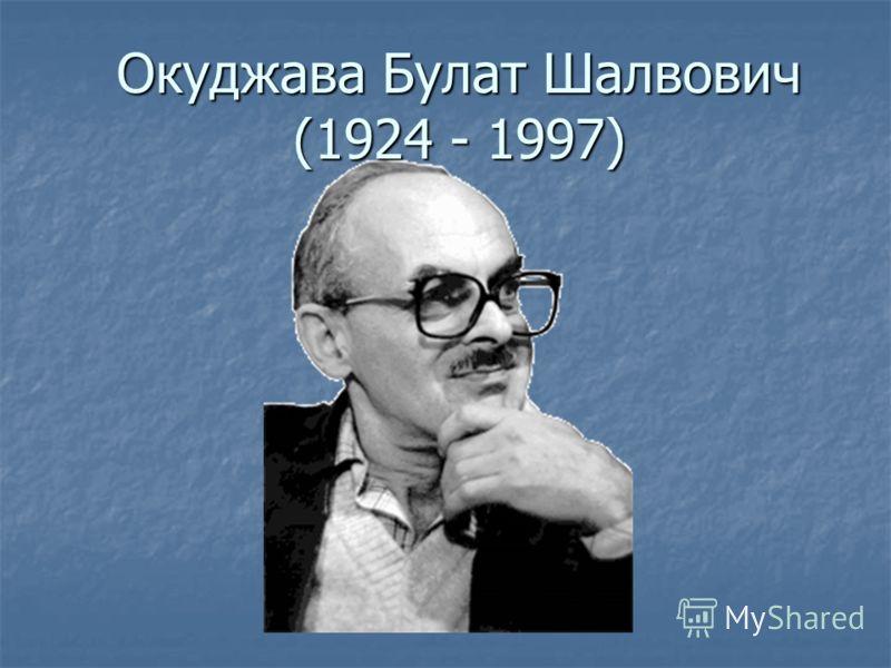 Окуджава Булат Шалвович (1924 - 1997)