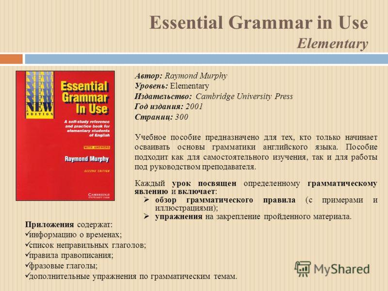 Скачать бесплатно и без регистрации учебник мерфи по английскому языку