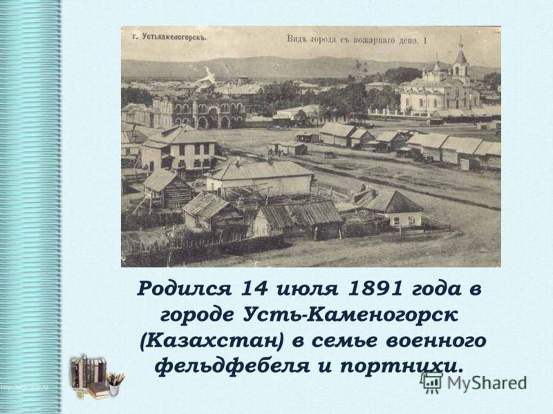 Родился 14 июля 1891 года в городе Усть-Каменогорск (Казахстан) в семье военного фельдфебеля и портнихи.