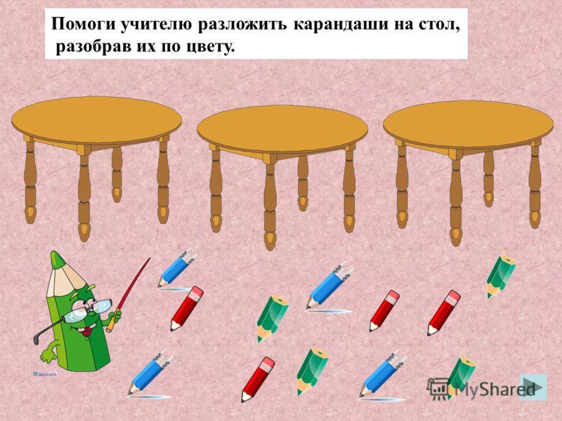 Помоги учителю разложить карандаши на стол, разобрав их по цвету.