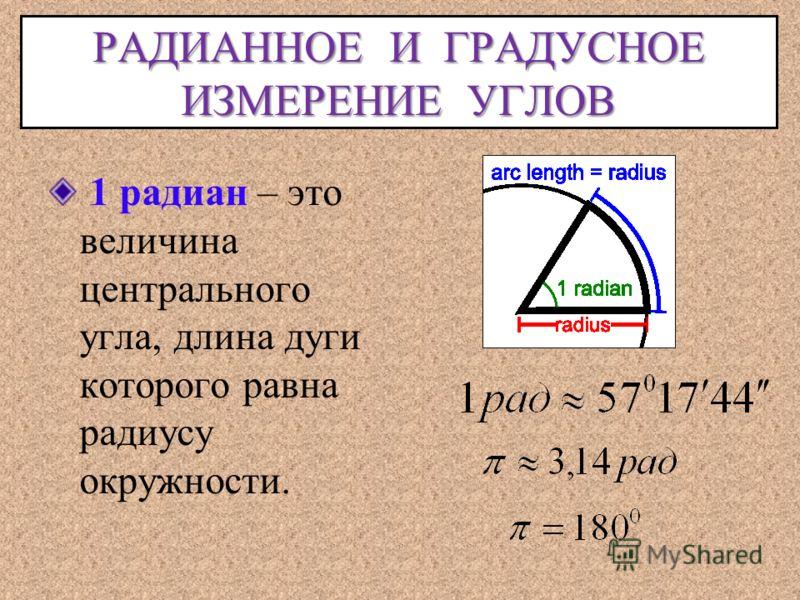 РАДИАННОЕ И ГРАДУСНОЕ ИЗМЕРЕНИЕ УГЛОВ 1 радиан – это величина центрального угла, длина дуги которого равна радиусу окружности.