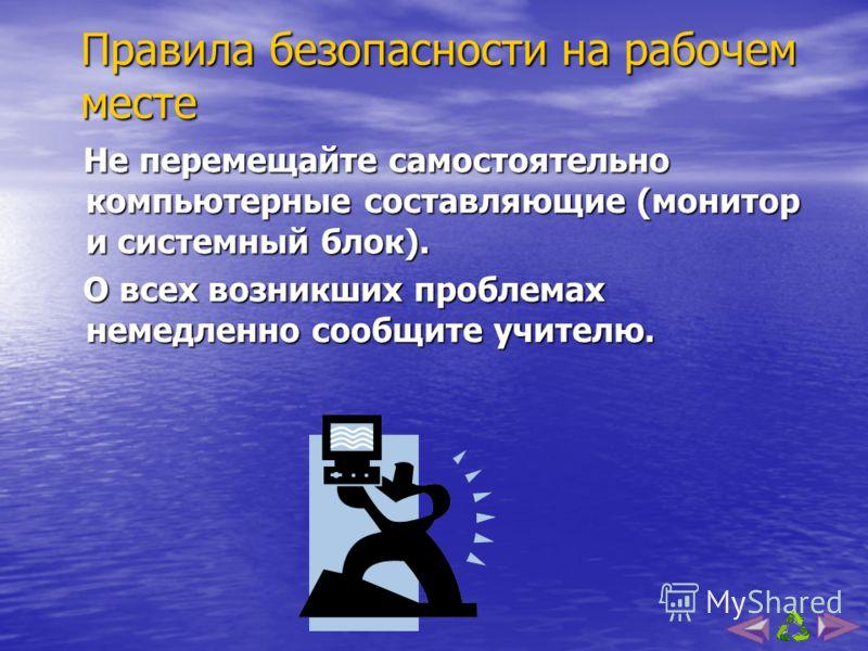 Правила безопасности на рабочем месте Не стучите по клавишам, а спокойно нажимайте на них подушечками кончиков пальцев. Не стучите по клавишам, а спокойно нажимайте на них подушечками кончиков пальцев.