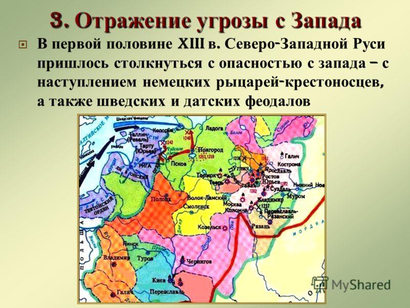 В первой половине XIII в. Северо - Западной Руси пришлось столкнуться с опасностью с запада – с наступлением немецких рыцарей - крестоносцев, а также шведских и датских феодалов